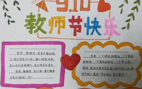 9·10教师节快乐手抄报图片
