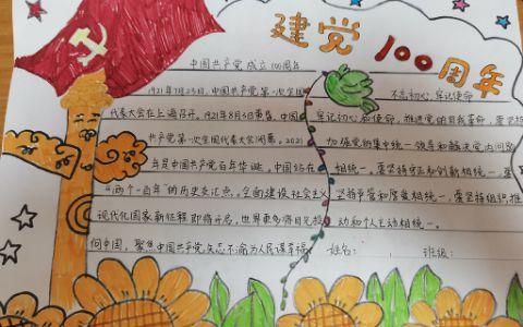 新中国建党100周年手抄报
