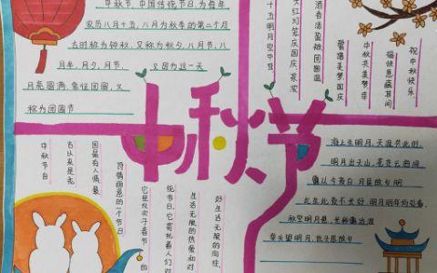 小学二年级学生中秋节手抄报图片