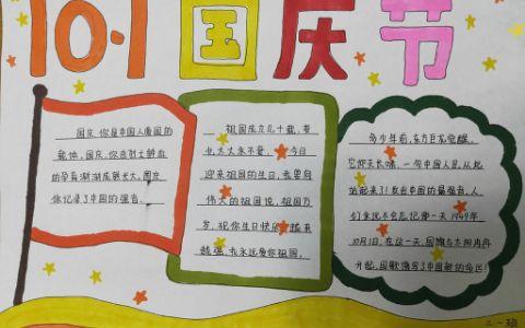 10·1国庆节手抄报图片