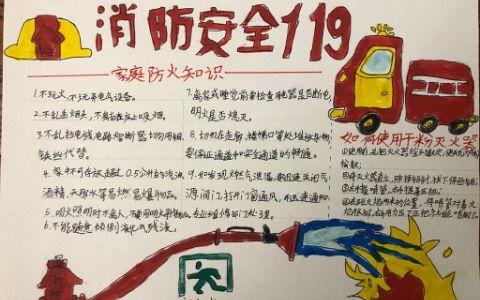 消防安全119手抄报图片 家庭防火知识 如何使用干粉灭火器