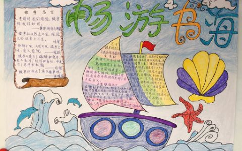 小学生畅游书海手抄报图片