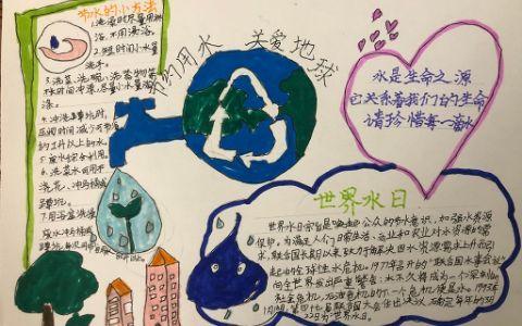 世界水日手抄报图片 节约用水 关爱地球