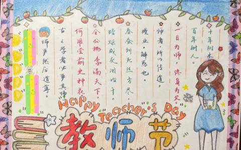 9月10日教师节学生主题手抄报图片