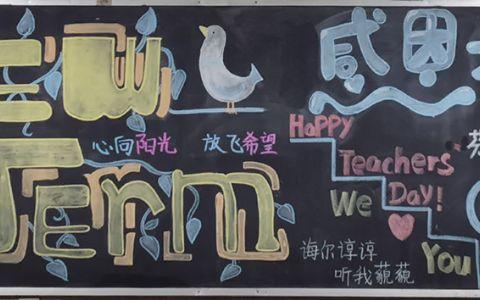 新学期新起点感恩老师黑板报图片