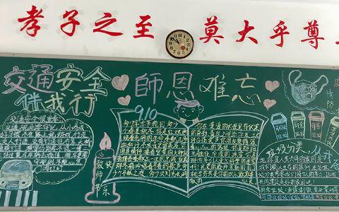 教师节+垃圾分类+交通安全黑板报图片