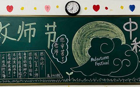 教师节与中秋佳节主题黑板报图片