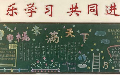 桃李满天下黑板报图片 教师节