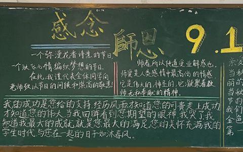 9月10日感念师恩主题黑板报图片