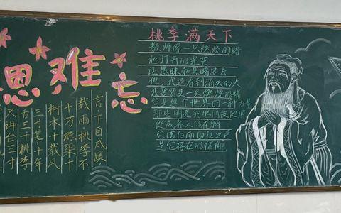 小学生师恩难忘桃李满天下黑板报图片