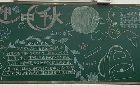 2021年喜迎中秋三年级学生黑板报图片