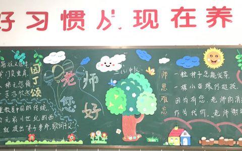 师恩难忘教师节学生主题黑板报图片
