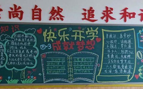 快学新学期成就梦想学生黑板报图片 安全知识+普通话