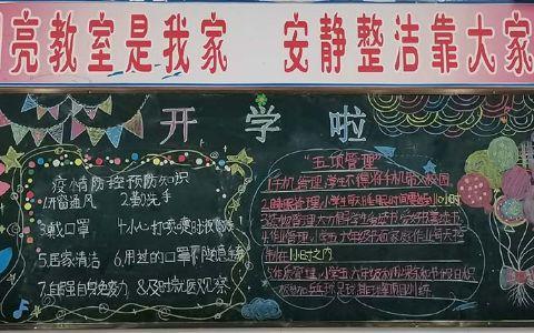 新学期开学啦 校园五项管理黑板报图片