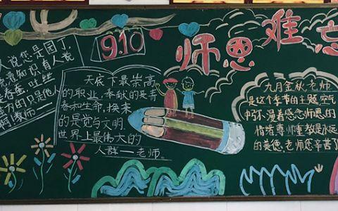 9·10师恩难忘主题黑板报图片