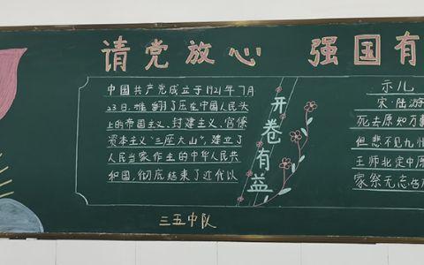 请党放心 强国有我黑板报图片