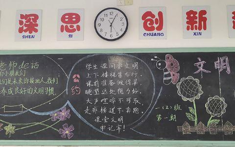 小学生文明礼仪公约黑板报图片