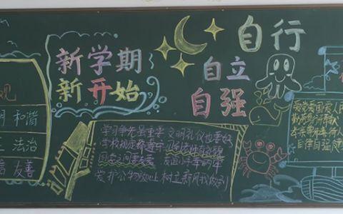 新学期新开始七年级学生主题黑板报图片