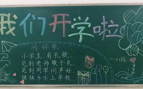 我们开学啦小学生黑板报图片