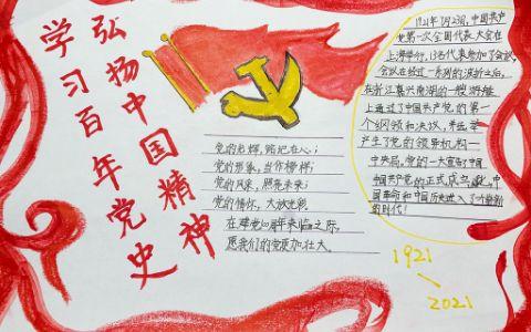 学习百年党史弘扬中国精神手抄报图片