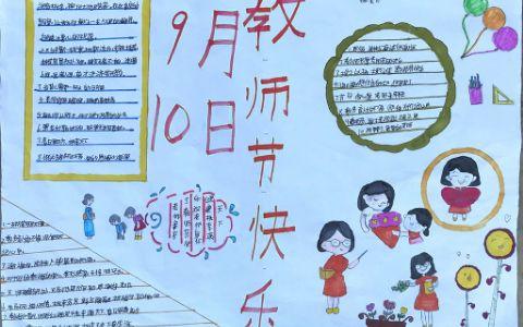 9月10日教师节快乐手抄报图片