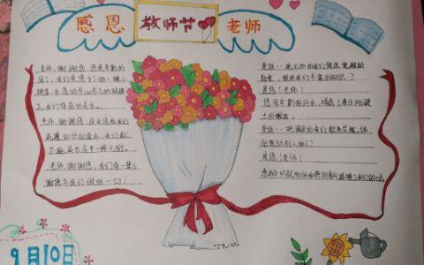 9月10教师节手抄报图片 感恩老师