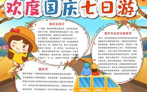 卡通国庆七日游手抄报word电子模板