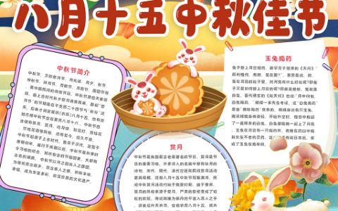 八月十五中秋佳节手抄报中秋小报word电子模板