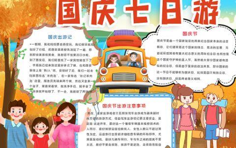 2021国庆七日游小报国庆节手抄报word电子模板