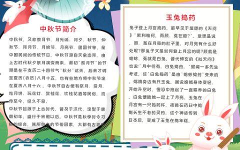 玉兔捣药贺中秋手抄报word电子模板