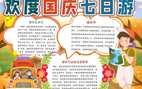 卡通国庆出游手抄报word电子模板