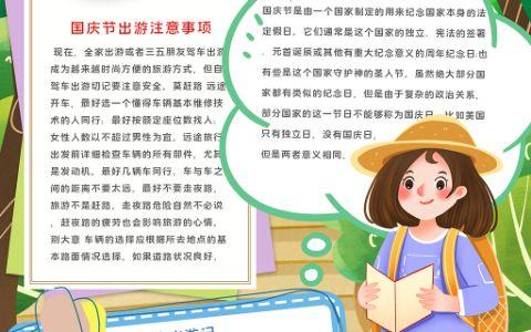 卡通女孩国庆节小报国庆去哪儿手抄报word电子模板