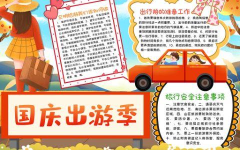 国庆小长假出游季手抄报十月一日国庆节小报word电子模板