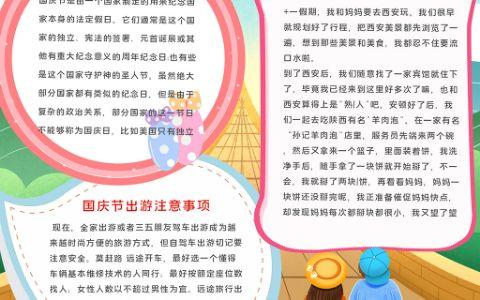 竖版卡通国庆出游记手抄报word电子模板