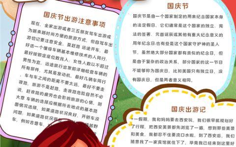 竖版卡通人物国庆出游手抄报word电子模板