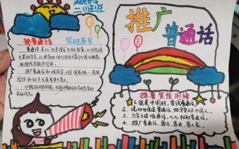 推广普通话黑板报图片 讲普通话写规范字