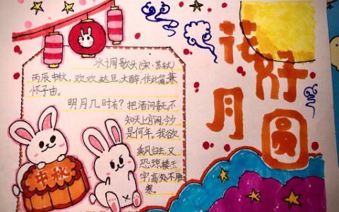 中秋节花好月圆手抄报图片