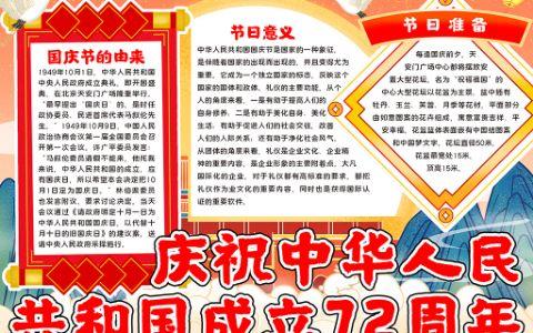 庆祝中华人民共和国成立72周年手抄报word电子模板