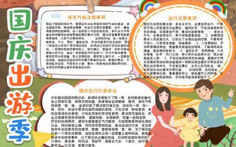 国庆假期出游学生小报word电子模板
