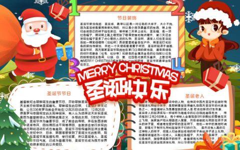 圣诞快乐主题小报word电子模板