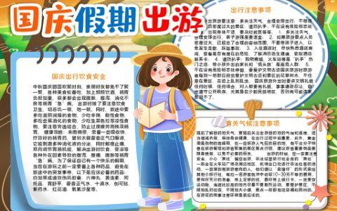 十一国庆假期出游学生小报word电子模板