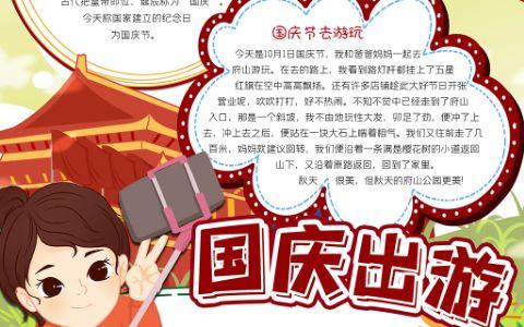 竖版卡通国庆出游手抄报word电子模板