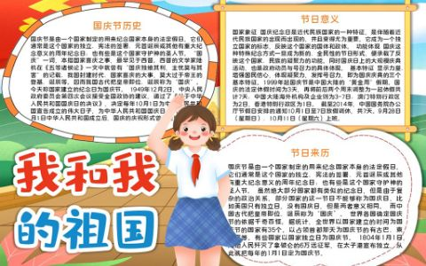 国庆节手抄报我和我的祖国小报word电子模板