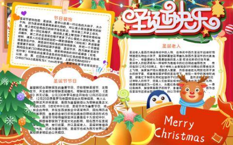 圣诞快乐卡通主题学生手抄报word电子模板