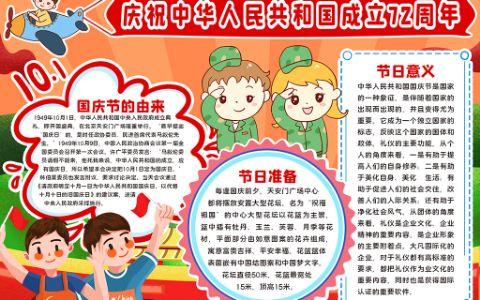 庆祝中华人民共和国成立72周年手抄报国庆节小报word电子模