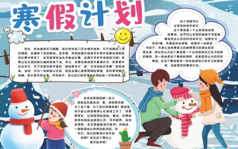 寒假计划学生通用小报手抄报word电子模版