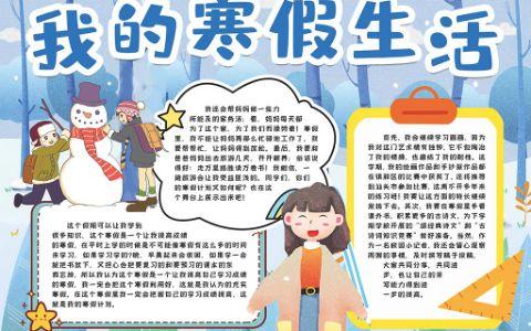我的寒假计划小报手抄报word电子模版