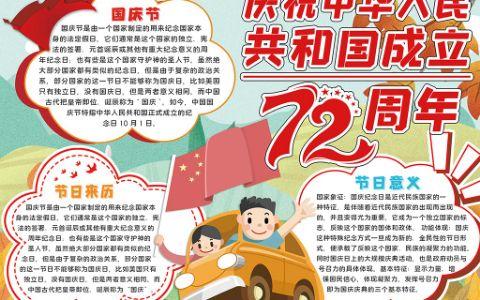 2021国庆节庆祝中华人民共和国成立72周年word电子模板