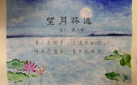 《望月怀远》诗配画手抄报图片