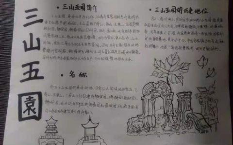 三山五园手抄报黑白图片